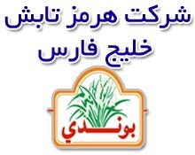 شرکت پخش مویرگی هرمزتابش خلیج فارس