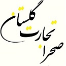 شرکت پخش مویرگی صحرا تجارت گلستان
