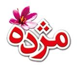 شرکت پخش مویرگی مژده