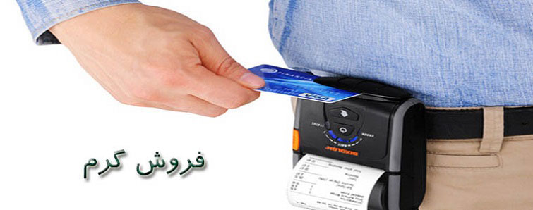نرم افزار فروش گرم و سفارش گيري آنلاين بازاريابان