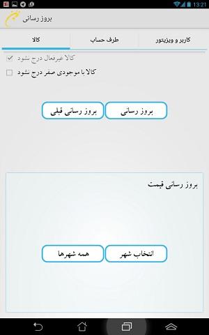 اطلاعات آنلاین ویزیت و فروش | نرم افزارسفارش گیری