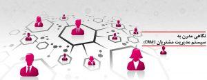 سیستم مدیریت ارتباط با مشتریان زرین