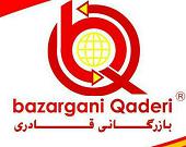 شرکت پخش مویرگی بازرگانی قادری