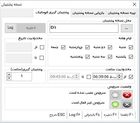 فرم بکاپ اتوماتیک در نرم افزار جامع پخش مویرگی زرین