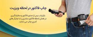 چاپ فاکتور لحظه ای