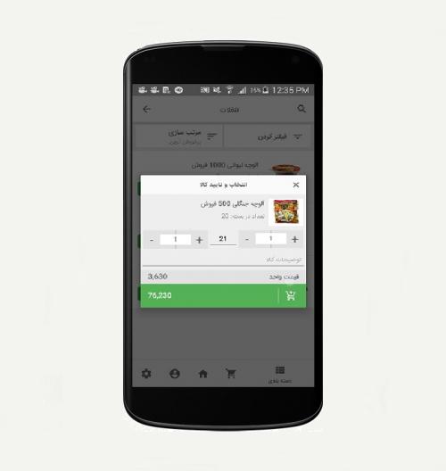 ثبت فاکتور در نرم افزار سفارش گیری مشتری
