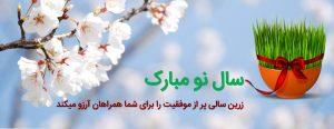اسلاید تبریک سال نو توسط نرم افزار پخش مویرگی زرین