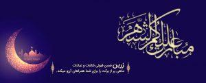 اسلایدر تبریک ماه رمضان توسط نرم افزار پخش مویرگی زرین