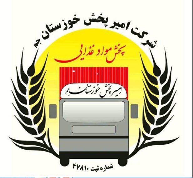 شرکت امیر پخش خوزستان جم